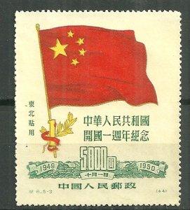 1950 China 1L159 $5000 Peoples Republic 1st Ann. unused/no gum