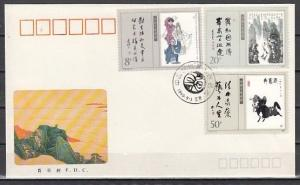 China, Rep. Scott cat. 2229-2231. Modern Art issue on a First day cover.