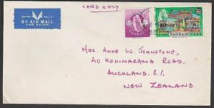 BAHRAIN 1970 airmail cover to New Zealand - Manama cds - nice franking.....55420