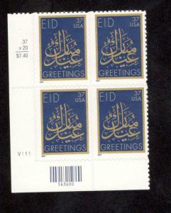 3674 EID Greetings Plate Block Mint/nh Free Shipping