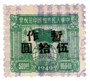(I.B) China Revenue : Duty Stamp $500 (1949) overprint