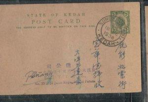 MALAYA  KEDAH COVER (P0307B)  1938 LEAF 2C PSC SUNGEI PATANI   LOCAL