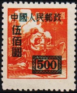 China. Date? Overprint. UnUsed/No Gum
