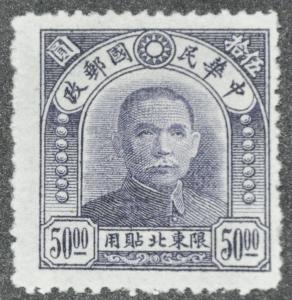 DYNAMITE Stamps: Republic of China NE Scott #25 - UNUSED