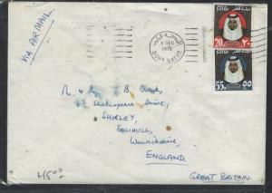 QATAR (P2601BB)  1975 SHEIKH 20DH+55DH A/M COVER TO ENGLAND