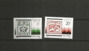 PEOPLES REPUBLIC OF CHINA 1990 SCOTT 2289-90 MNH