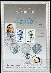 ISRAEL SOUVENIR LEAF CARMEL #80a  ZE'EV JABOTINSKY OVERPRINT FIRST DAY CANCELLED