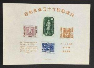 MOMEN: JAPAN SC #378a 1946 SHEET MINT NH LOT #62660