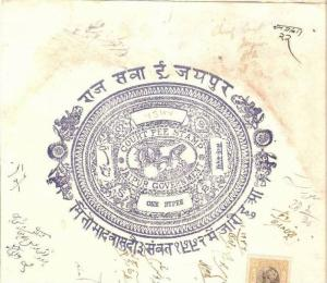 Jaipur State 1Re Stamp Paper Type 10 KM 146 + 1Re Rev  - India Fiscal Revenue...