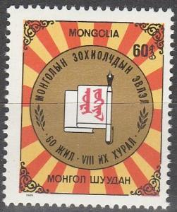 Mongolia #1757  MNH F-VF (V1054)
