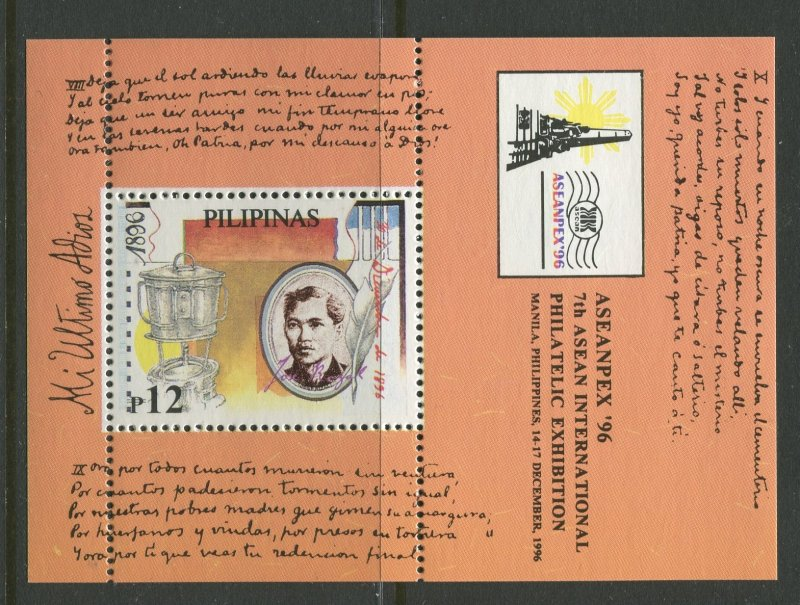 STAMP STATION PERTH Philippines #2455 Aseanpex '96 Souvenir Sheet MNH CV$10.00