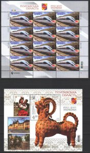 Ukraine. 2017. Small sheet 1634 bl143. Poltava region, train. MNH.