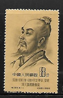 PEOPLE'S REPUBLIC OF CHINA, 245, MINT HINGED, PORTRAITS OF SCIENTISTS