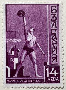AlexStamps BULGARIA #356 VF Mint
