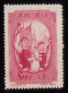 CHINA (1953) Scott #186 MLH.No Gum F-VF