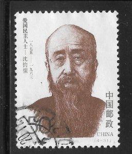China Used [7771]
