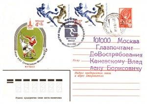 Russia, Postal Stationary, Olympics