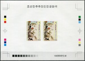 Korea 2013. International Garden Exhibition (MNH OG. Imperforated) Proof