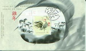 Canada FDC, 2005, Year of the Cock (CAFDC2084)