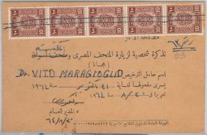 56338 -   EGYPT  -  POSTAL HISTORY:  REVENUE  STAMPS on  CARD 1972 - NICE!