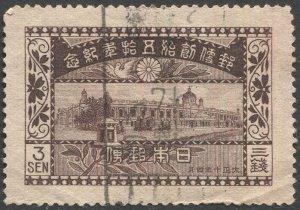 JAPAN 1921 Sc 164  MH/hr  F, 3 sen 50th Anniv of Postal Service, Sakura C29