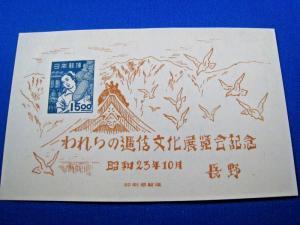 JAPAN -  SCOTT # 437  -  MNH             (kb437)