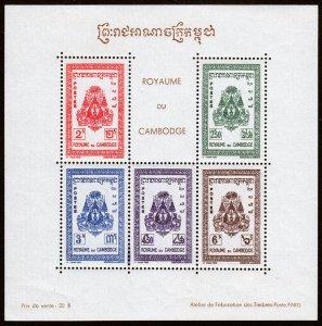 Cambodia Scott 26a Souvenir Sheet (1955) Mint NH VF C