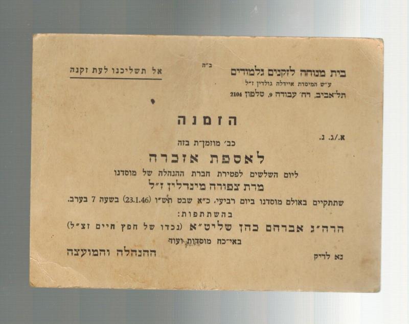 1946 Tel Aviv Palestine British Stamp Arabic Writing Business Postcard Cover