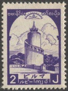 BURMA Japanese Occupation 1943, Sc 2N50  MLH 2r Watch Tower
