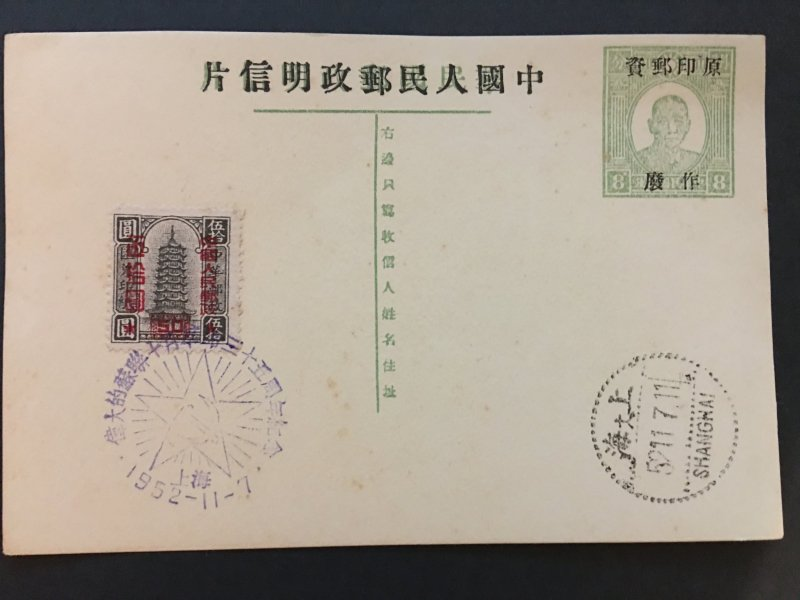 1952 china post card , very rare cancel and stamp, list#58