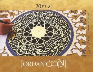 Jordan - 2005 Islamic Art Festival - Souvenir Sheet - Scott #1826