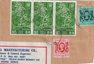 UK HONG KONG STAMP 1983 Performing Arts $5 stipe of 3 stamps on cover paper