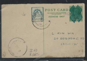 BURMA JAPANESE OCCUPATION (P0112B) GVI 1/2A/9P PSC FROM INSEIN LOCAL NO MSG