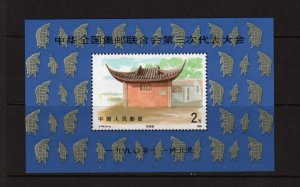 PRC Peoples Republic of China Scott #2309 MNH Souvenir Sheet SS
