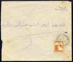 Palestine 1930 local cover from Nazareth