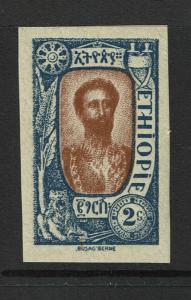 Ethiopia SC# 124 IMPERF DOUBLE PRINTED CENTER / Mint Light Hinged - S2819