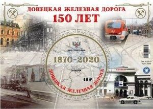 Stamps Ukraine (Local Don.) Railway trains 2020 s / s