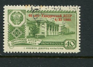 Russia #2337 Used