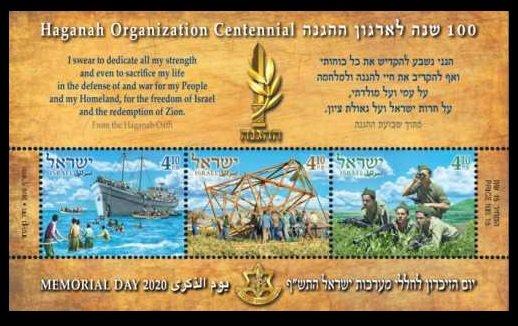 2020 Israel B 100 years of the organization of the Hagan