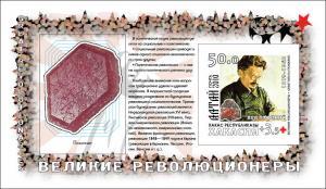 RUSSIA LOCAL SHEET IMPERF REVOLUTIONARIES MINERALS
