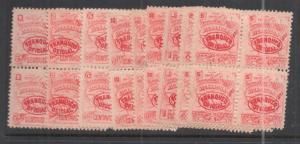 Nicaragua  1897 Officials Nine Blocks of Four, Each 2 (1dno) MNH (2dno)