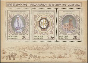 Russia 2014. The Imperial Orthodox Palestine Society (MNH OG) Souvenir Sheet
