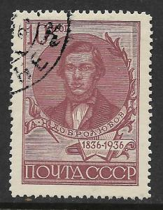 RUSSIA, 589, USED,  NIKOLAI