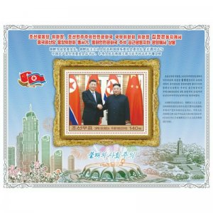 Stamps 2019 Korea - Summit in Pyongyang with the participation of the highest le