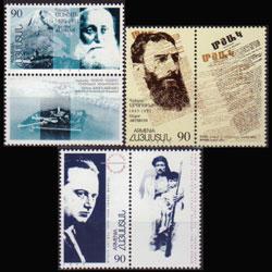 ARMENIA 1995 - Scott# 508-10 Authors Set of 3 NH