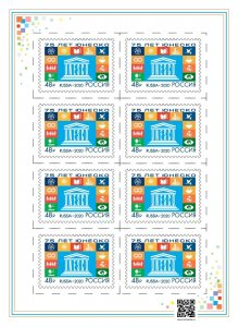 Russia 2020. 75th Anniversary of the UNESCO (MNH OG) Miniature Sheet