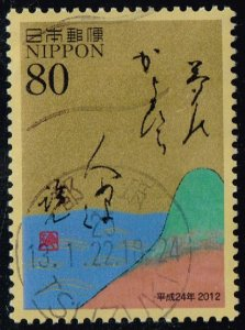 Japan #3460c Hill Near Water; Used (4Stars)
