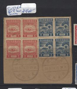NORTH BORNEO JAPANESE OCCUPATION  (P1910B)   COMMEM SET SG J18-9 BL OF 4 SARAWAK