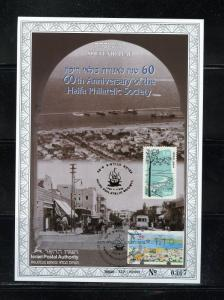 ISRAEL 60th HAIFA PHILATELIC SOUVENIR LEAF CARMEL #245  FD CANCELED