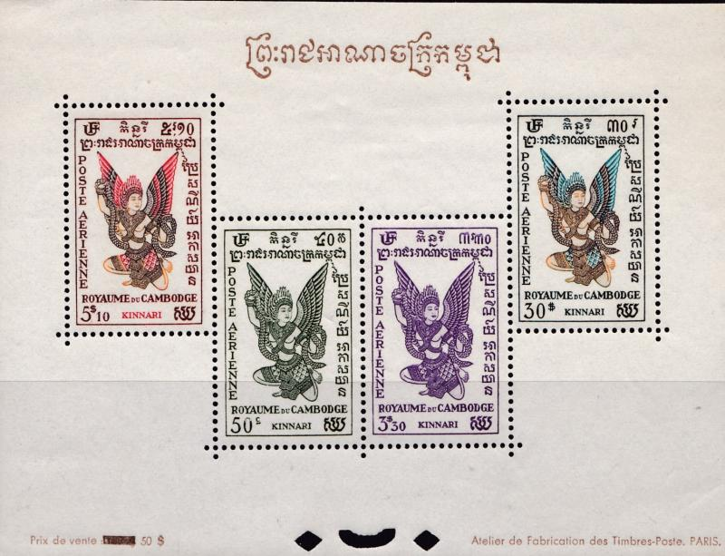 Cambodia 1953 Kinnari Bhuddist Mythology Airmail  Sheets (3) VF/NH C1a, C2a, C6a